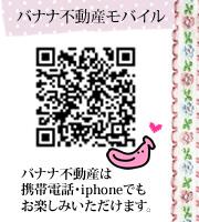 banana.miccweb.net にケータイからアクセス